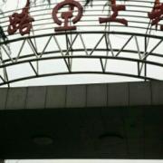 湘潭铁路工程学校