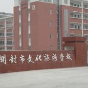 开封文化旅游学校