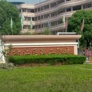 椒江第二职业技术学校