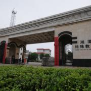 湘潭特殊教育学校