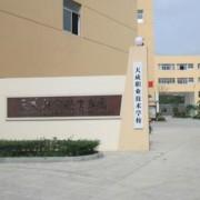 天成职业技术学校