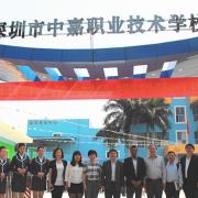 深圳中嘉职业技术学校