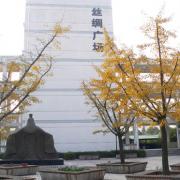 江苏苏州丝绸中等专业学校