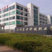 永州东方科技职业学校