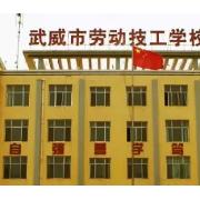 武威劳动服务技工学校