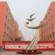 禹州中等专业学校