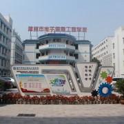 郑州电子信息工程学校
