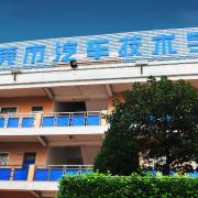 东莞汽车技术学校