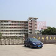 江苏邗江中等专业学校