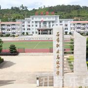 元阳县民族职业高级中学