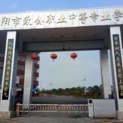 衡阳致公职业中等专业学校
