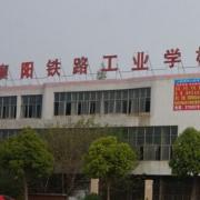 襄阳铁路工业学校