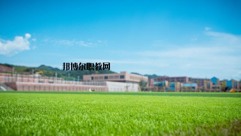 四川省经济管理学校2020年招生简章