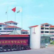 江苏江阴中等专业学校