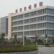 江苏南京技师学院