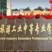 彭泽旅游工业中等专业学校