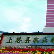 上思中等职业技术学校