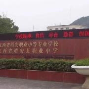 江西靖安职业中学