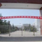 河南南阳宛西中等专业学校