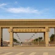 河南经济管理学校