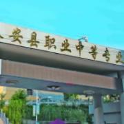 秦安职业中等专业学校