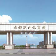 樟树职业技术学校