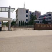孝昌中等职业技术学校