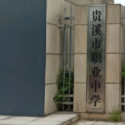 贵溪职业中学
