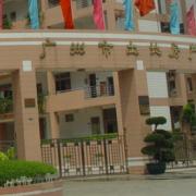 广州土地房产管理职业学校