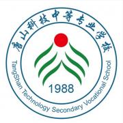 唐山科技中等专业学校