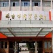 邢台经贸中专学校