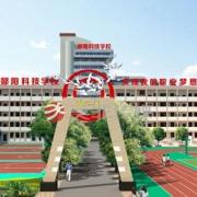 郧阳科技学校