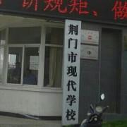 荆门现代学校