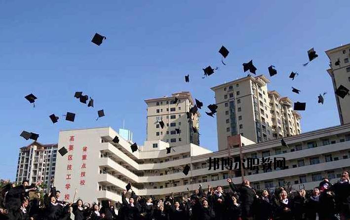 肇庆高要技工学校地址在哪里