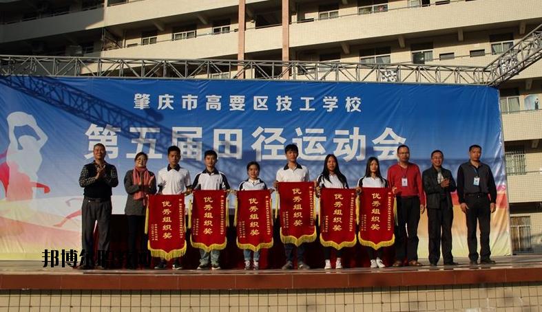 肇庆高要技工学校网站网址