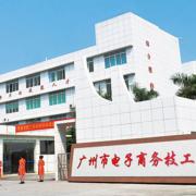 广州电子商务技工学校
