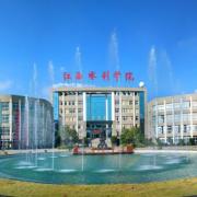 江西水利水电学校
