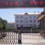 秦皇岛奇石艺术学校