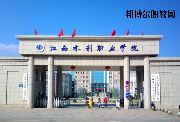 江西水利水电学校2020年招生简章