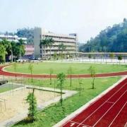 广东农垦茂名技工学校