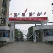 京山职教中心
