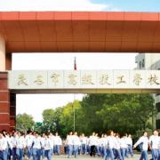 茂名高级技工学校