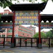 南昌汽车机电学校