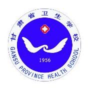 甘肃卫生学校