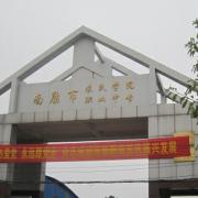 赣州南康区职业中等专业学校