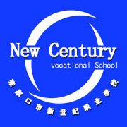 张家口新世纪职业学校