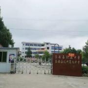 乐安职业中学