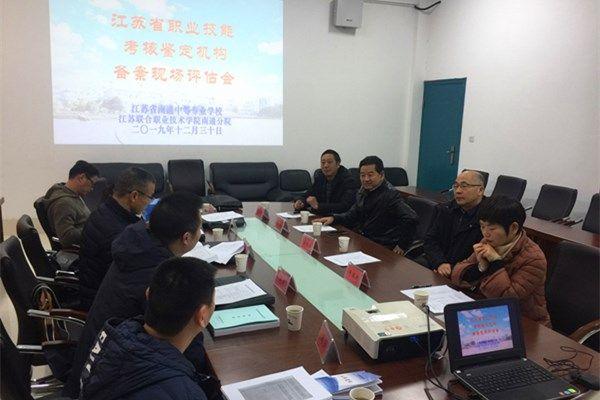 江苏南通中等专业学校2020年招生办联系电话