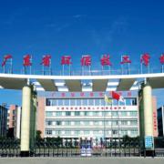 广东环保技工学校