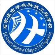 石家庄华兴科技工程学校